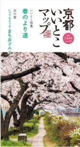 京都いいとこマップ3・4月号