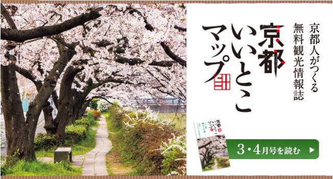 京都いいとこマップ3・4月号ebook