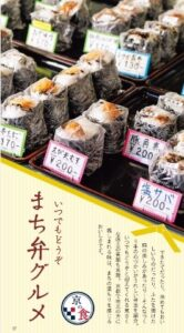 京都いいとこマップ3・4月号京の食