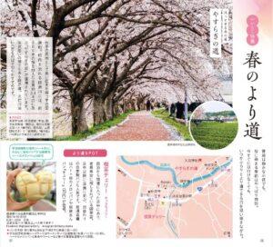 京都いいとこマップ3・4月号いいとこ特集