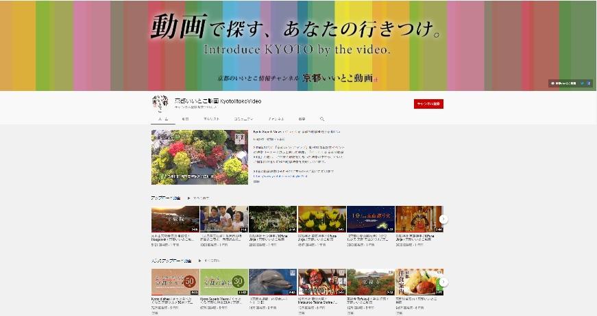 京都いいとこ動画TOP
