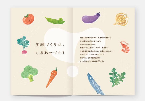 ヨシケイ滋賀・京都様コンセプトブック02