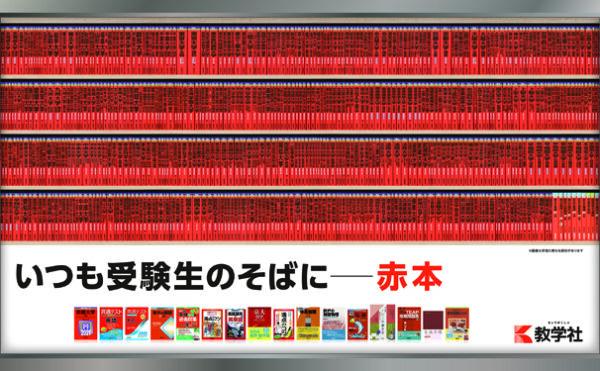 教学社 赤本交通広告例01