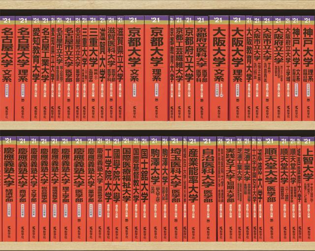 教学社 赤本交通広告例03