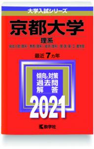 教学社 赤本2020
