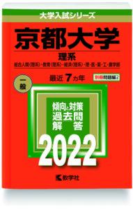 教学社赤本2022