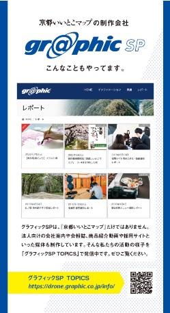 京都いいとこマップ2021年5・6月号 SP TOPICS