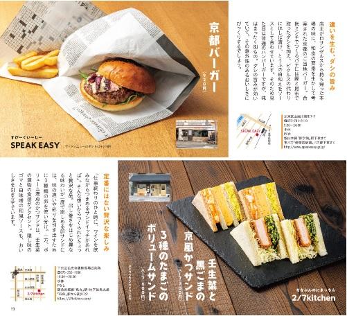 京都いいとこマップ5・6月号 京の食