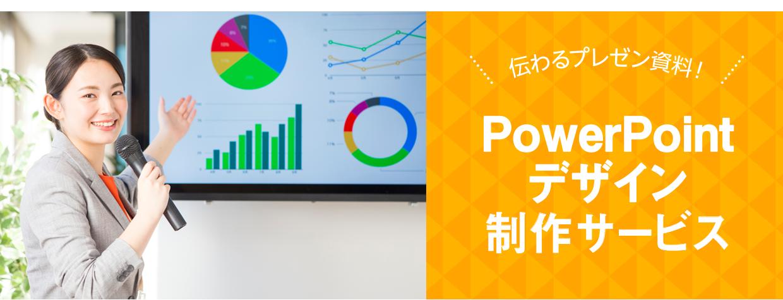 PowerPointデザイン制作サービス