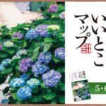 京都いいとこマップ2021年5・6月号