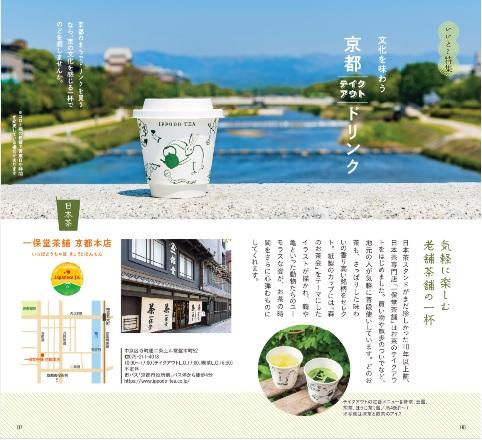 京都いいとこマップ7・8月号 京都テイクアウトドリンク