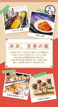 京都いいとこマップ7・8月号 ああ、青春の味