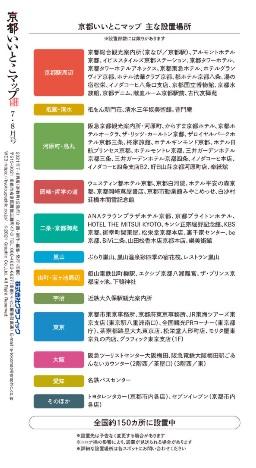 京都いいとこマップ7・8月 設置一覧