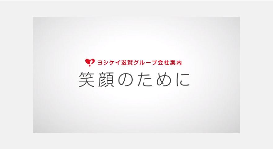 ヨシケイ滋賀・京都さま社員教育用動画