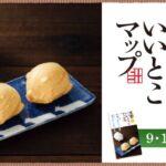 kyotoiitoko210910