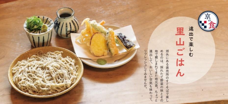 京都いいとこ京の食21年9・10月号