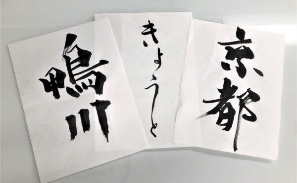 デザイン書道 筆文字